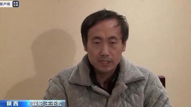 """王丕宏的""""电视认罪""""(视频截图)"""