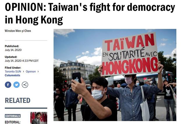 《多伦多太阳报》刊登的驻加拿大台北经济文化代表处代表陈文仪的文章。文章表示,台湾为香港民主而战。  (网站截图)