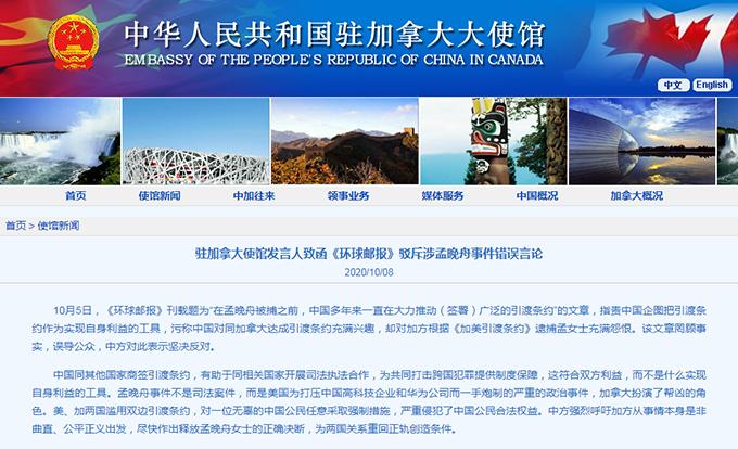 中国驻加拿大使馆发声明,再度称加拿大是美国帮凶。(中国驻加拿大使馆官网)