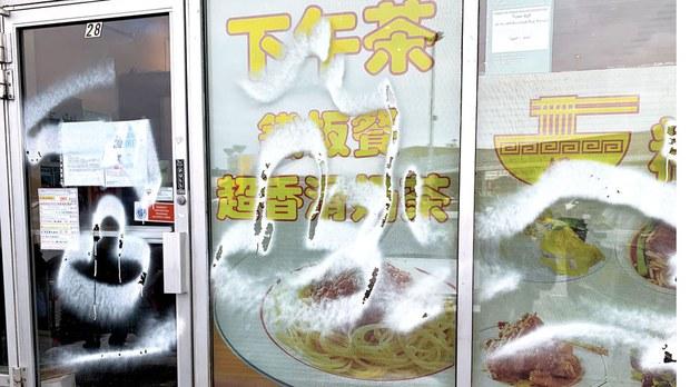 """加拿大多伦多一餐厅力挺香港民主   疑遭""""小粉红""""破坏"""