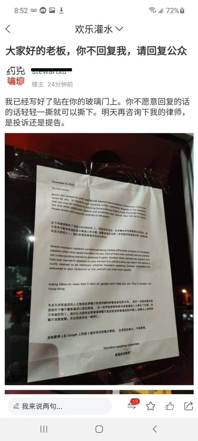 餐厅橱窗上曾被贴上警告信。  (餐厅顾客瑞奇提供)