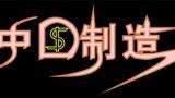 中国制造(昵图网)