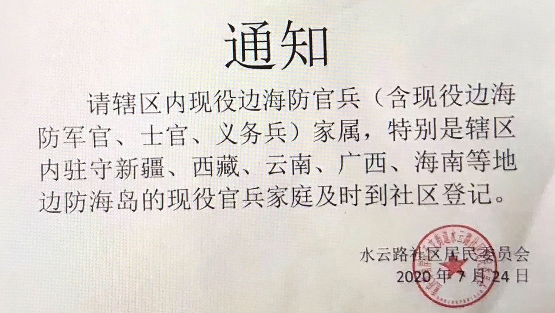 重庆市云水路社区居委会促边防军家属登记。(网络图片乔龙提供)