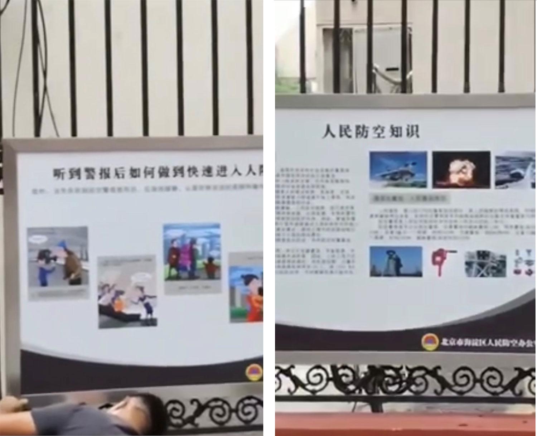 北京海淀区政府在街道上宣传防空袭,核武海报。(网络图片乔龙提供)