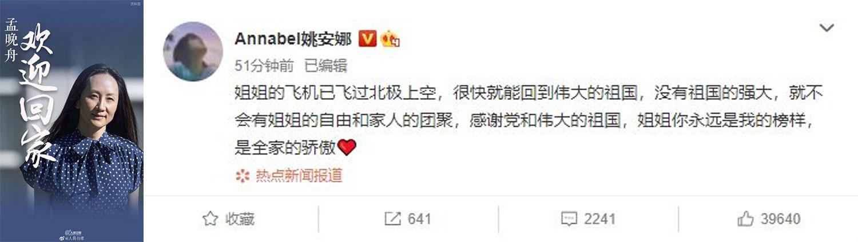 左图:《人民日报》制作的欢迎孟晚舟回家的海报。 右图:孟晚舟的妹妹姚安娜发贴赞美中国政府。(网络截图)