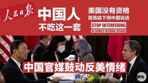 中国战狼外交为国内宣传服务 学者:中国准备第二次太平洋战争