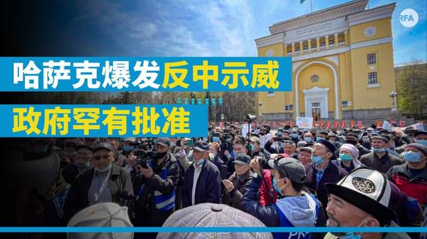 """哈萨克反中情绪升温   在野党联合抗议""""一带一路"""""""