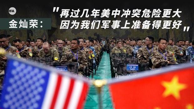 美中对话前夕美官员措辞强硬    对抗升级冲突可能性增加