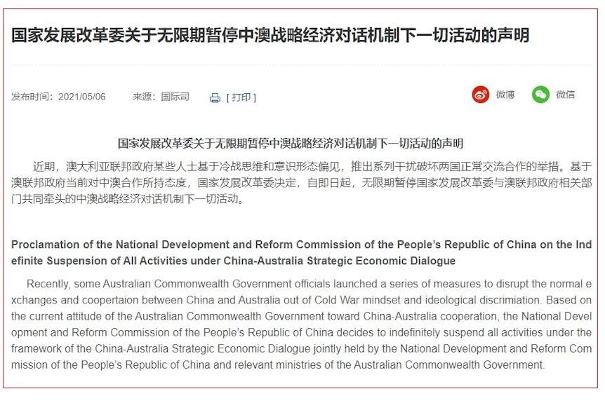 20221年月6日上午,中国国家发改委宣布无限期暂停中澳战略经济对话机制下一切活动。(发改委官网截图)