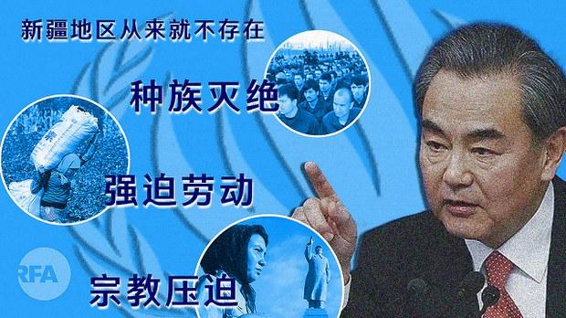 王毅聲稱新疆從無種族滅絕 遭多國抨擊
