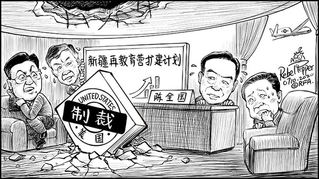 变态辣椒:陈全国等四名新疆高官被美国制裁