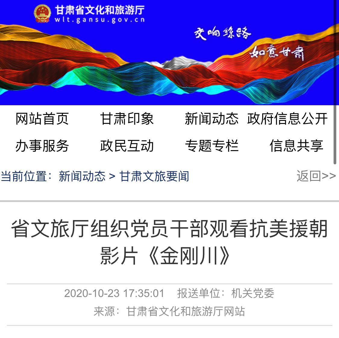 中国一政府机关单位组织人员观看《金刚川》的信息(来源:网络截图)。