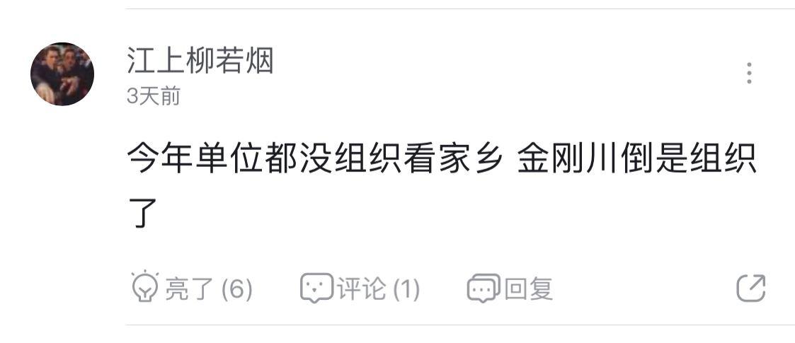 """在中国网站""""虎扑"""",一位网友描述自己被单位组织观看《金刚川》的情况(来源:虎扑网)。"""