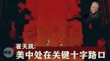 """驻美大使崔天凯卸任 继任者会是""""战狼""""吗?"""