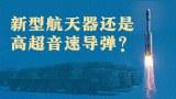 """中国试射""""航天器""""还是高超音速导弹?"""