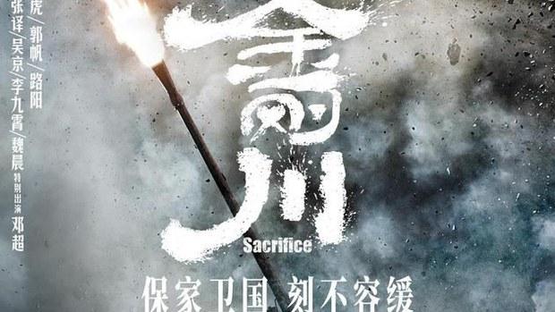 中國電影《金剛川》引爆韓國輿論  取消上映