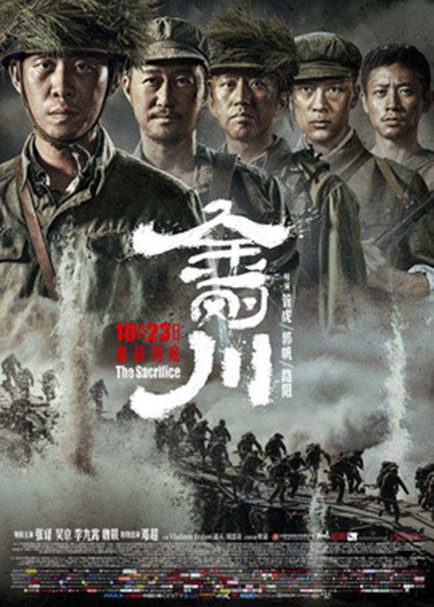 """中國2020年推出的紀念""""抗美援朝""""七十週年大片《金剛川》電影海報(Public Domain)"""