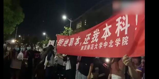江浙多间民办学院与职校合并  学生维权遭警察暴力对待
