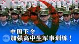 中国高中生军训总计不得少于七天:能否加强国防后备力量建设?