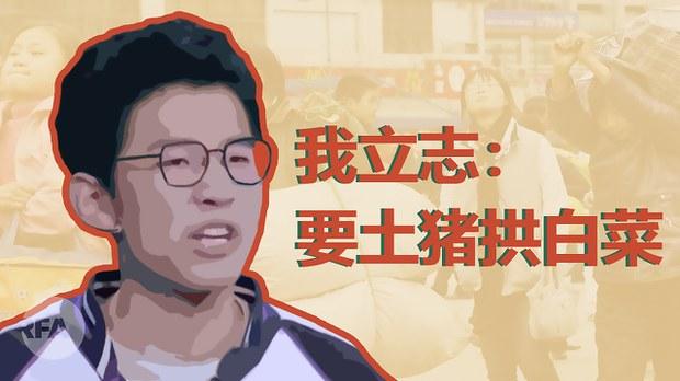 """高考季談""""土豬拱白菜""""""""躺平""""和""""不跪"""""""