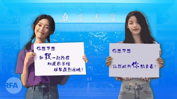 南京大學低俗招生廣告引物化女性的批評