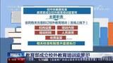 中國教育部宣佈成立校外教育培訓監管司