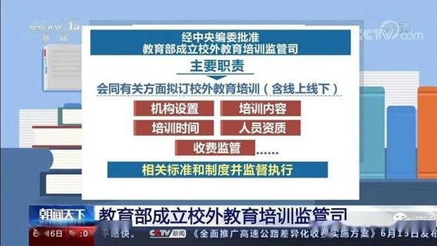 """中国加大校外教培行业监管  促进""""三孩""""政策落实?"""