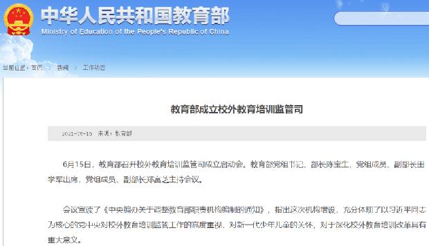中国教育部宣布成立校外教育培训监管司(中国教育部官网截图)