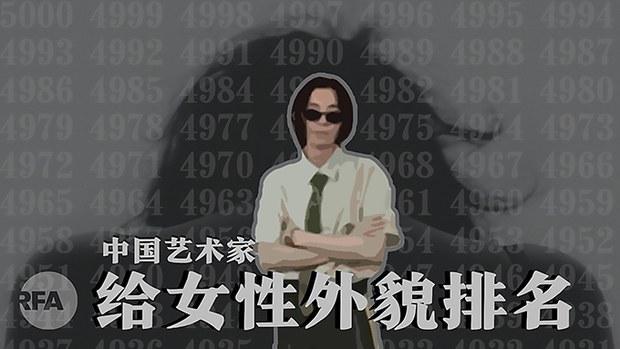 """""""假艺术之名,行猥琐之事"""" 上海艺术馆展品被撤展"""