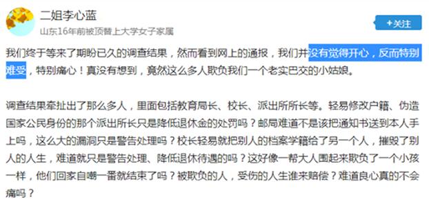"""陈春秀的二姐李心蓝在""""今日头条""""上质疑调查结果 (网络截图)"""