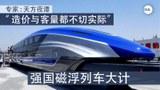 广东拟建磁悬浮铁路   学者:天方夜谭