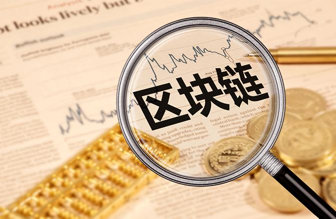 """继比特币在国际市场得到越来越多投资者了解后,支持虚拟货币交易平台的""""区块链""""技术也在全球范围持续升温。(Public Domain)"""