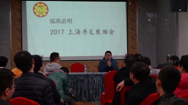 小说《临高启明》的2017上海书友见面会(Public Domain)
