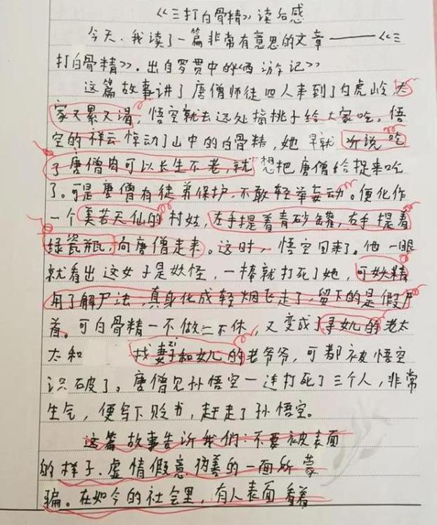 自杀小学生的作文(图源:潇湘晨报)
