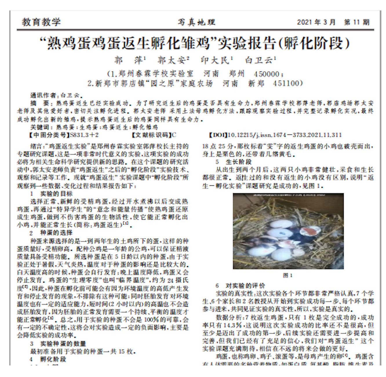 """中国""""写真地理""""刊出煮熟鸡蛋可以""""返生""""孵出小鸡的研究之后,已被停刊。(网络照片)"""