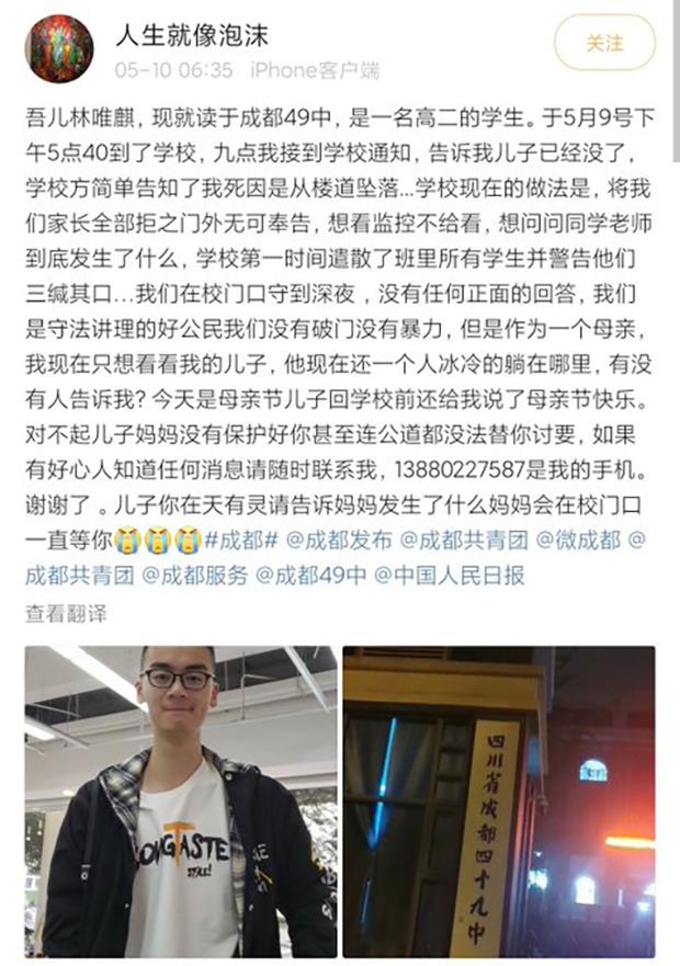 林唯麒的母亲在微博上发出的相关推特(推特截图)