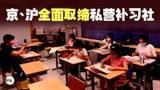 警惕商业资本侵蚀基础教育  京、沪等地关闭校外培训机构