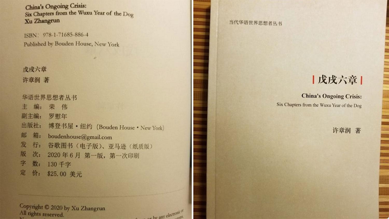 许章润新书《戊戌六章》封底封面(推特截图)