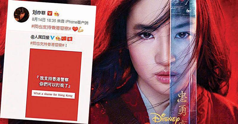 """香港""""反送中""""运动让迪士尼跟着""""躺枪"""",定于明年上映的电影《花木兰》,因女主角刘亦菲表态支持香港警察后,网路上已掀起""""抵制木兰""""行动。(Public Domain)"""