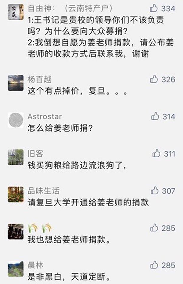 中国部分网民就复旦大学为被刺杀的王永珍募捐作出的反应(推特截图)