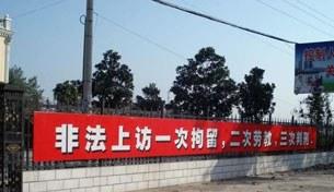 图片:在中国劳教已经成为对付上访的高压手段(网友提供)