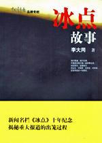 Bingdian-150.jpg