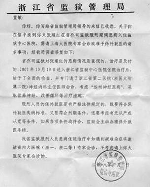 图片:力虹的妻子董敏要求狱方请上海大医院会诊,遭监狱拒绝。 (网络图片/记者乔龙)