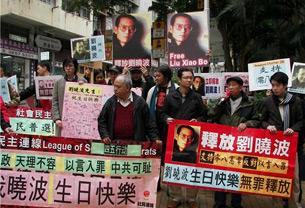 图片: 香港不断出现要求释放刘晓波的呼声。 (网络/记者丁小)