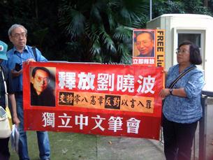 图片:独立中文笔会曾多次发起参与营救刘晓波行动(心语摄)