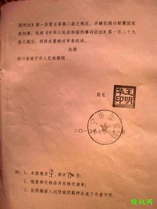 图片:被广为传阅的对刘贤斌起诉书(维权网/丁小)