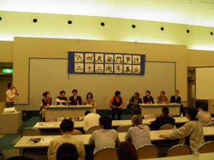 """图片:由日本的多个民运与人权组织参加的纪念""""六四天安门事件""""二十二周年集会3号晚在东京的文京区政府大楼举行(南洲提供)"""