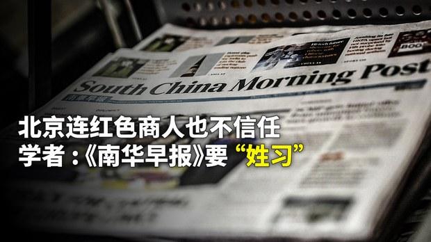 """阿里巴巴被要求出售媒体资产    学者 : 中央要求媒体 """"姓习"""""""