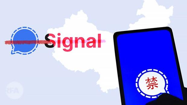 Signal疑被墙  中国计划出新规筑更高的墙