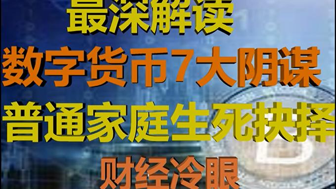 """美國中文自媒體""""財經冷眼""""的最新一期視頻被平臺查封(視頻截圖)"""